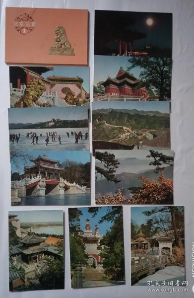 早期明信片 -- 北京风景  10枚  附带封套