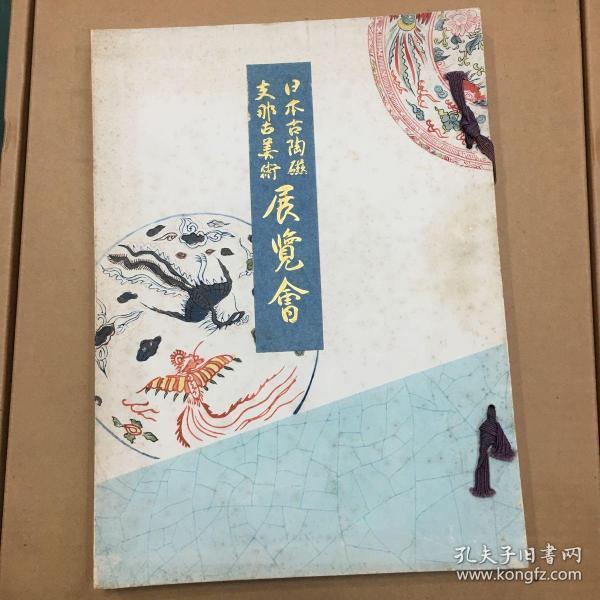 日本古陶瓷 支那古美术展览会 山中商会 1934年