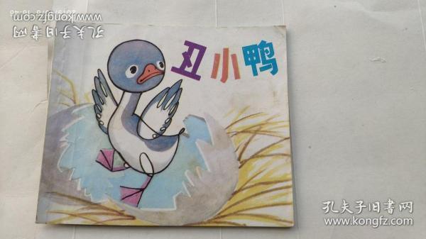 彩绘丑小鸭【连环画多拍仅收1个邮资】