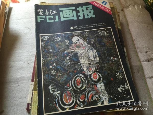 富江春1981-8