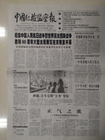 2005年7月8日《中国纪检监察报》(纪检中国人民抗日战争暨世界反法西斯战争胜利60周年大型主题展览在京开幕