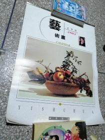 2002年挂历《艺术画》