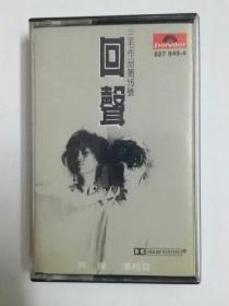 齐豫,潘越云《回声》专辑卡带,中图版。
