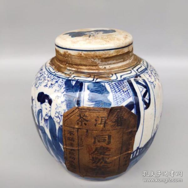 旧藏老瓷器普洱茶 百年老茶庄清代同庆号老普洱茶一罐尺寸如图,重860克