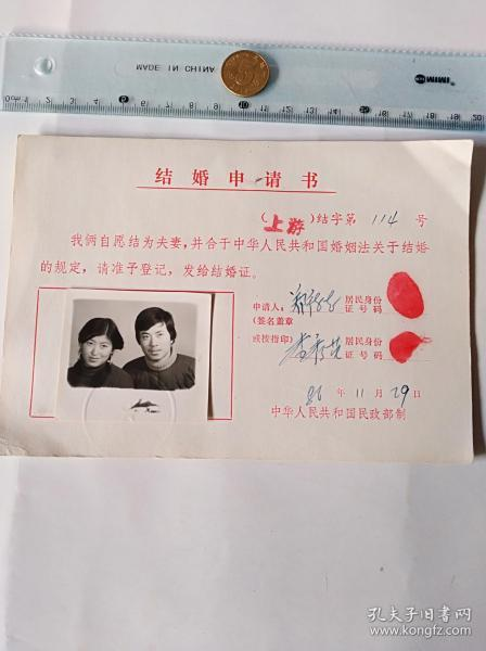 结婚申请书    50件商品收取一次运费。如图。大小品自定。