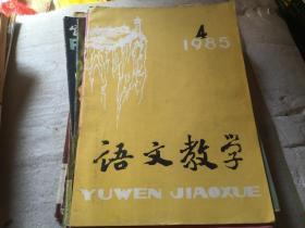 语文教学1985-4