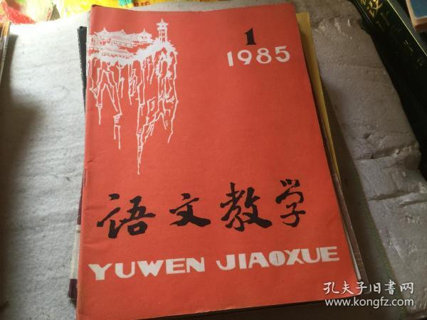 语文教学1985-1