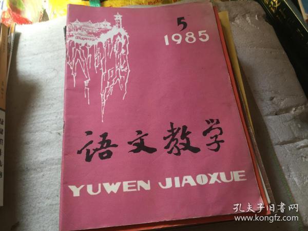 语文教学1985-5.