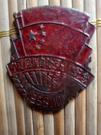 1958年宁夏回族自治区成立纪念章