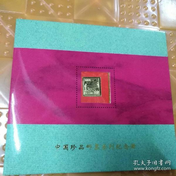 中国珍品邮票系列纪念册(珍邮1一20一17)