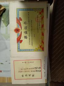 旧毕业证书2页