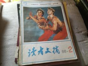 读者文摘1986-2