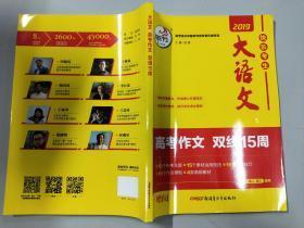 高考语文100练 2019 快乐考生 大语文 第13次修订