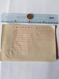 毛主席最新指示    50件商品收取一次运费。如图。大小品自定。