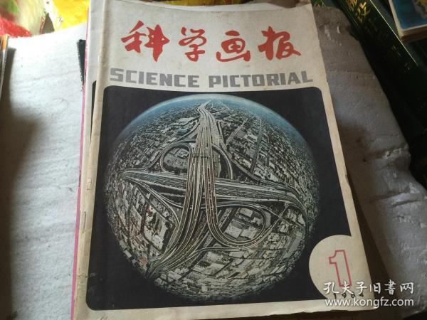 科学画报1984-1