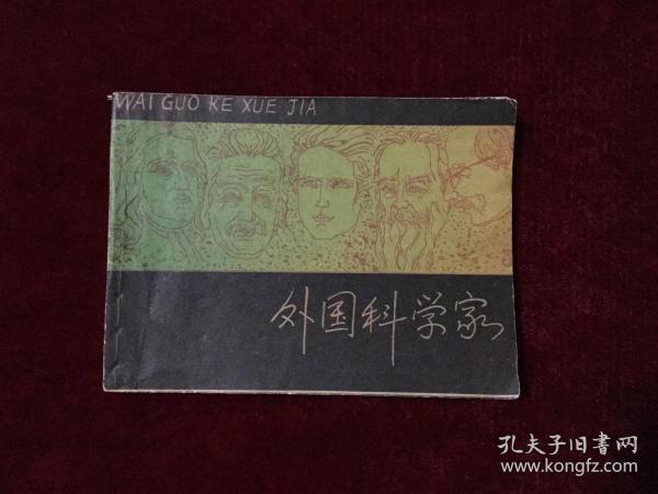 连环画《外国科学家》(3)
