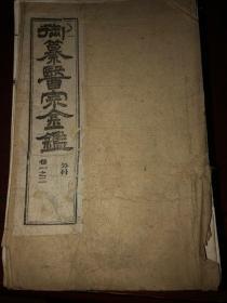 御纂医宗金鉴 外科 上海五彩书局 石印 光绪十八年 1?16卷6册全