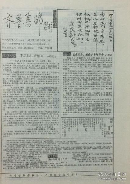 齐鲁集邮(试刊第二期)【总第二期】