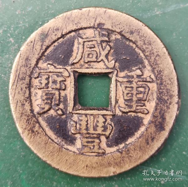 咸丰重宝 当十 宝源局 直径约33.3CM,厚约2CM,品如图。