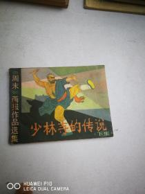 少林寺的传说 (下)
