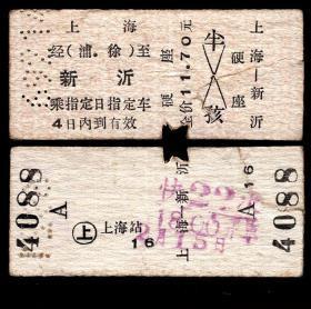 [ZXA-S12]卡片/硬卡火车票/上海铁路局/上海快22次经浦、徐至新沂(4088)1969.09.15/硬座全价11.70元,另附同一天同车次上海经浦口至徐州普快票全价2.10元。