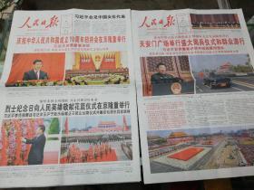 【报纸】人民日报 2019年10月1日、2019年10月2日【国庆】【庆祝中华人民共和国成立70周年】