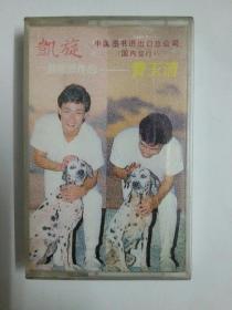 费玉清《凯旋》专辑卡带。