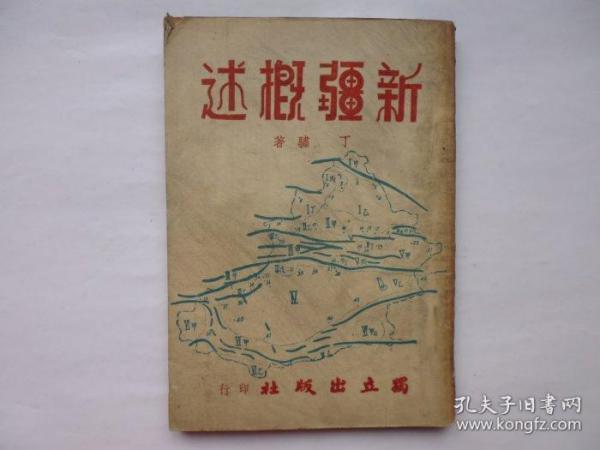 民国36年南京初版.丁骕着.新疆概述(Q15)