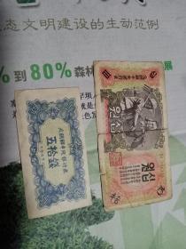 朝鲜币1947年发行 北朝鲜中央银行券 两张 合售