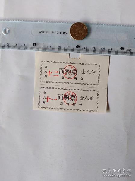 面粉票    50件商品收取一次运费。如图,大小品自定。