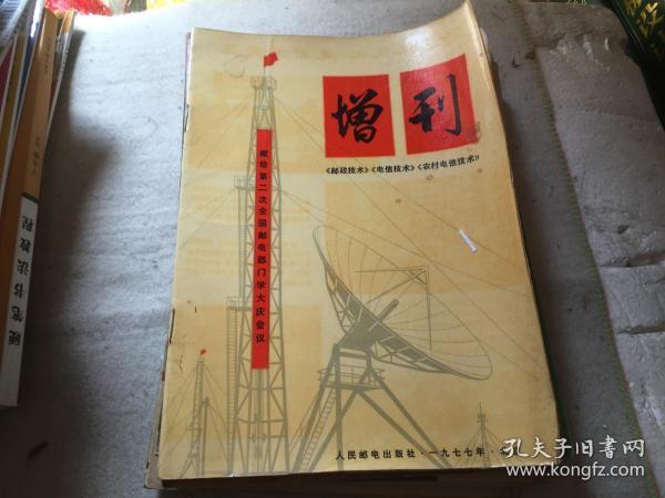献给第二次全国邮电部门学大庆会议增刊1977