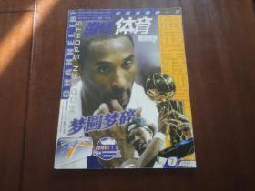 当代体育篮球频道2004年第7期(总第469期)总冠军特别号【133】