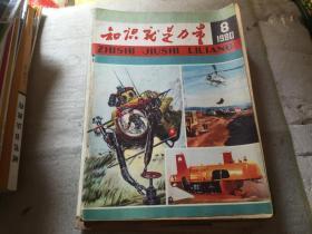 知识就是力量1980-8