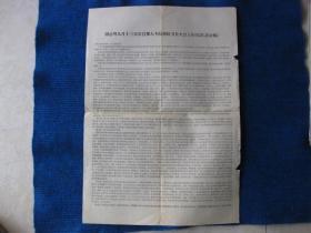 周总理九月十三日在首都大专院校红卫兵大会上的讲话(记录稿)