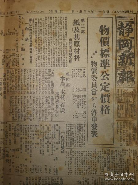抗战时期老报纸 1938年静冈新报 昭和十三年七月卅一日版 有北支战线、日本海军的战况报道,有部队生活的照片,有反映战时经济物价的文章