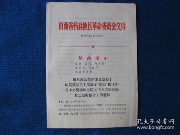忻县地区关于认真贯彻国务院关于北方地区农业会议的通知