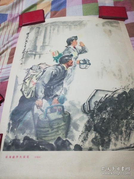 煤海盛开大庆花,宣传画油画