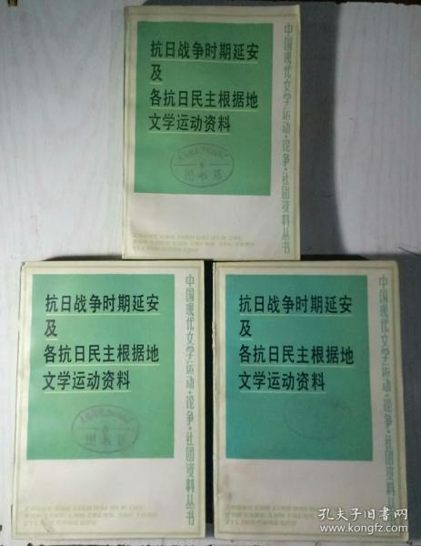 抗日战争时期延安及各抗日民主根据地文学运动资料(上中下)全套