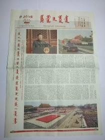 2019年10月2日内蒙古日报(蒙文版)版全