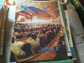 中国工运1988-12