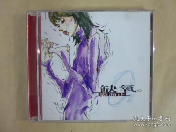 1998年裘海正.缺氧.二手CD(Q16)