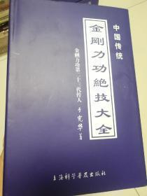 中国传统金刚力功绝技大全 (硬精装)附10DVD