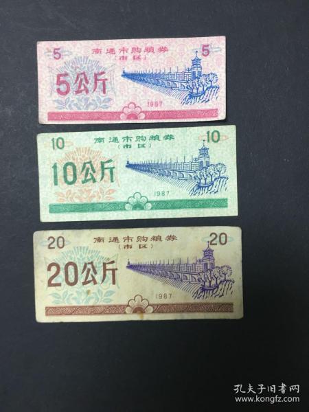 南通市粮票 1987年购粮券