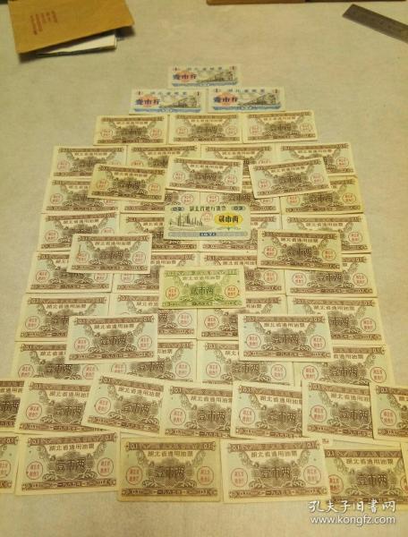 1976年,壹市两油票,贰市两,地方油票贰市两,合计;52张,合售