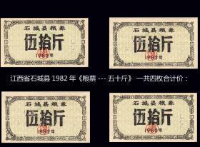 江西省石城县1982年《粮票---五十斤》 一共四枚合计价:稀缺品种