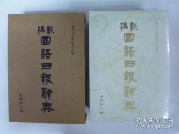 2000年发行国语日报辞典(Q16)