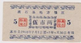 60年离石县地方粮票