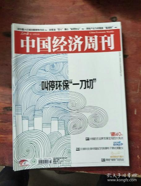 《中国经济周刊》。2018年。第19.21.22.25.30.31.32期共七本合售