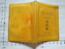 中华人民共和国机踏车驾驶证(湖北)   塑封皮   少见