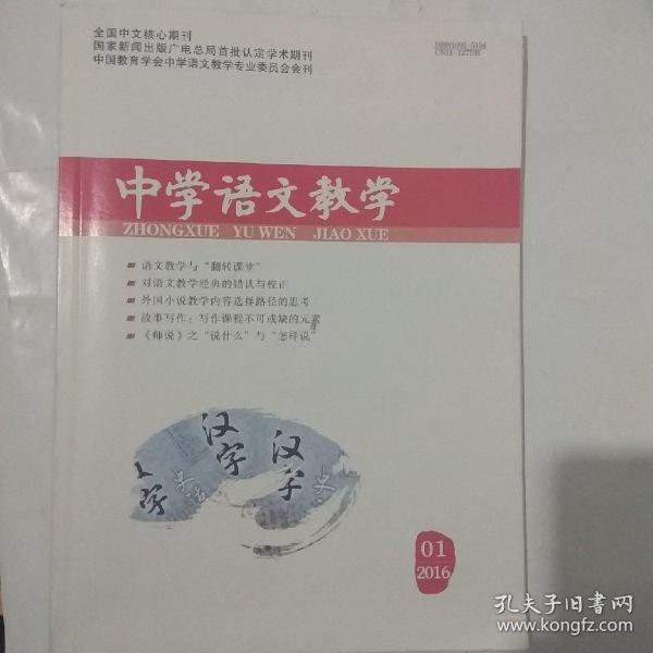 中学语文教学2016年第1期到第12期